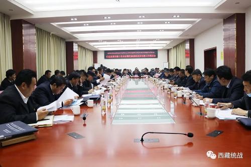 昌都市江达县召开县委2020年宗教工作会议暨民族团结进步创建工作推进会