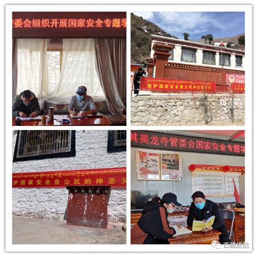 堆龍德慶區宗教領域開展國家安全教育宣傳宣講活動