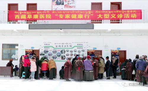 """西藏阜康医院""""专家健康行""""大型义诊活动走进嘉黎县夏玛乡"""
