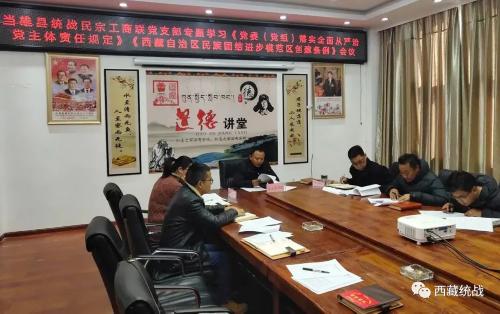 拉萨市统战系统深入学习《党委(党组)落实全面从严治党主体责任规定》和《西藏自治区民族团结进步模范区创建条例》