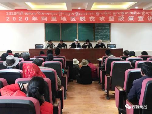 阿里地區宗教界代表人士積極開展脫貧攻堅政策宣講活動