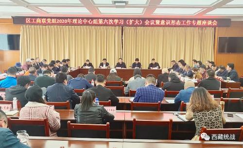 區工商聯黨組召開專題座談會 深入推進意識形態工作
