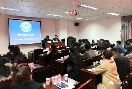 山南市非公经济领导小组办公室、市工商联举办民营企业财务人员培训班