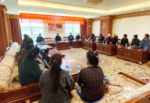 拉萨市城关区委统战部召开归国定居藏胞座谈会
