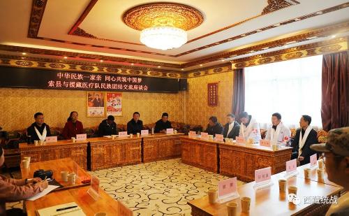 援藏促發展 團結為民生 ——記那曲市索縣與援藏醫療隊民族團結交流座談會