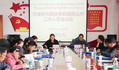 日喀则市举办全市统战专职藏胞业务工作人员培训班