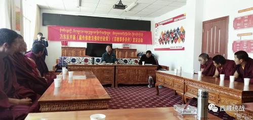 乃東區宗教領域學教辦深入寺廟開展《藏傳佛教活佛轉世管理辦法》《宗教事務條例》宣講活動