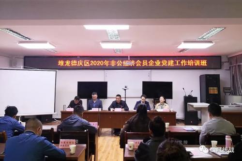 堆龙德庆区2020年非公党建工作培训班开班