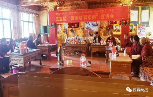 林芝市巴宜區宗教領域宣講組深入喇嘛嶺寺開展宣講活動