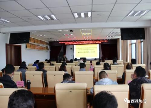 墨竹工卡縣開展《藏傳佛教活佛轉世管理辦法》專題講座