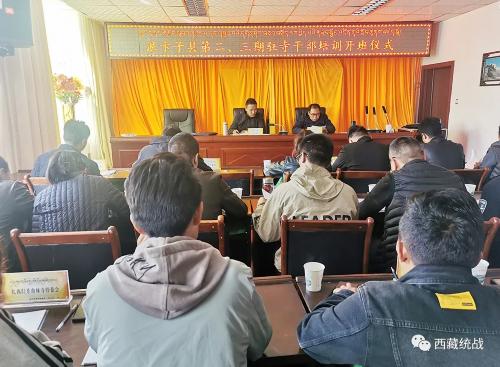 浪卡子縣舉辦第二、三期駐寺干部培訓