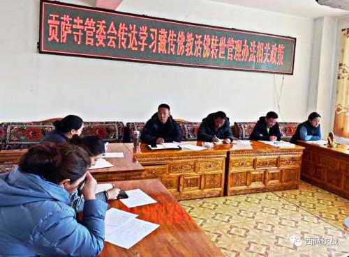 那曲市比如縣貢薩寺管委會傳達學習《藏傳佛教活佛轉世管理辦法》相關政策