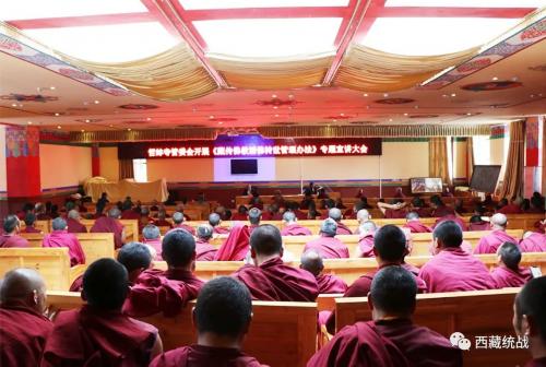 拉萨市哲蚌寺管委会开展《藏传佛教活佛转世管理办法》专题宣讲大会