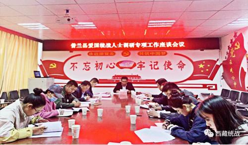阿里地区普兰县委统战部组织召开爱国统战人士调研专项工作座谈会议