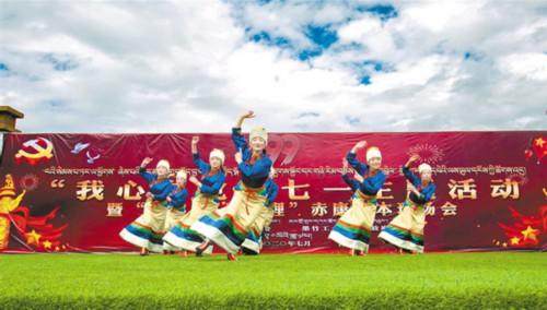 西藏各地各單位在建黨99周年之際開展系列活動