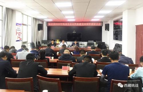 琼结县统战党总支召开庆祝建党99周年表彰大会