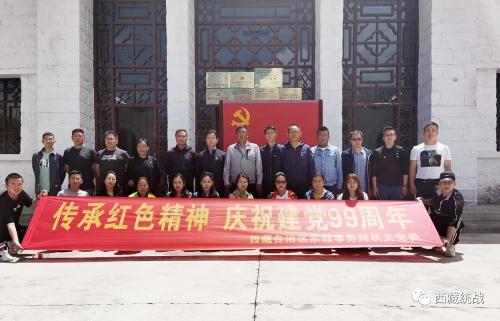 自治区宗教事务局组织开展庆祝建党99周年主题党日活动