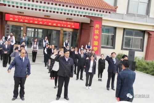 """西藏社会主义学院党支部组织开展 """"七一""""党建专题活动"""