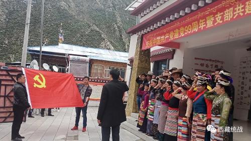 林芝市委统战部赴娘村开展庆祝中国共产党成立99周年暨支部共建活动
