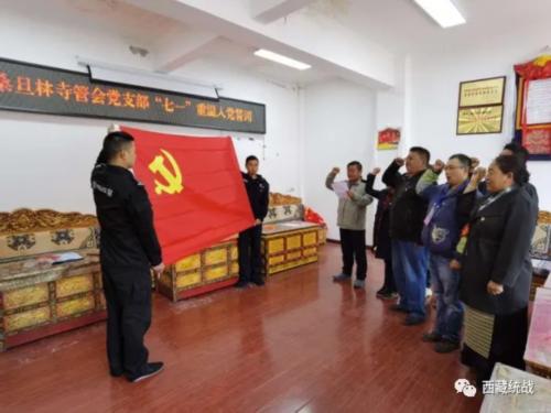 拉萨市林周县宗教领域热烈庆祝中国共产党成立99周年