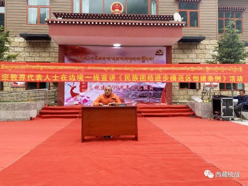 隆子县宗教界代表人士在边境一线宣讲《西藏自治区民族团结进步模范区创建条例》