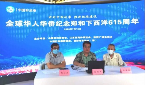 全球华人华侨纪念郑和下西洋615周年云会议