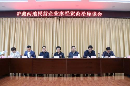 西藏自治區工商聯舉辦滬藏兩地民營企業經貿商洽座談會