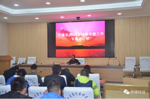 昌都市芒康縣召開2020年駐寺干部民族宗教工作專題研討會