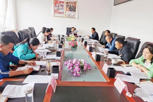 山南市委統戰部召開2020年第九次部務(擴大)會議