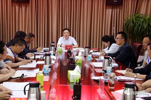 昌都市統戰民族宗教工商聯部門召開2020年第五次工作例會