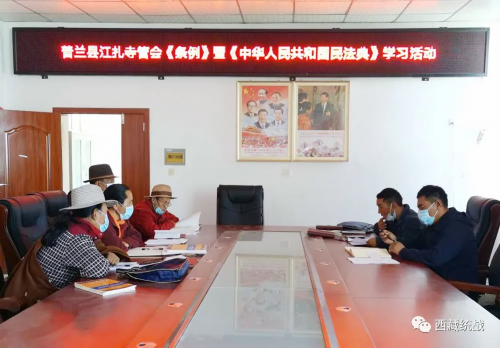 阿里地區普蘭縣開展《西藏自治區民族團結進步模范區創建條例》《中華人民共和國民法典》學習宣傳活動
