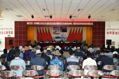 拉薩市城關區舉行《西藏自治區民族團結進步模范區創建條例》巡回宣講活動啟動儀式