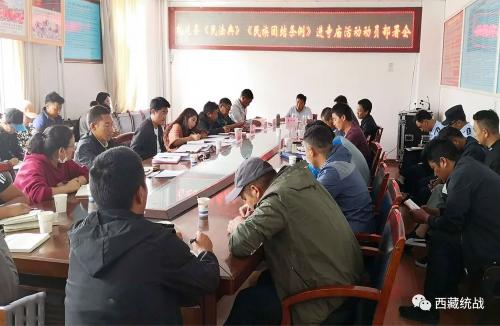 阿里地區札達縣涉宗領域召開《民法典》《西藏自治區民族團結進步模范區創建條例》進寺廟活動動員部署會