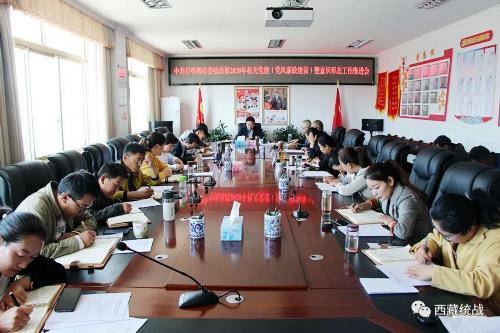日喀則市委統戰部召開2020年機關黨風廉政建設暨意識形態工作推進會議