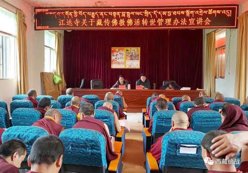 那曲市索縣宗教界代表人士在寺廟深入開展《藏傳佛教活佛轉世管理辦法》宣傳活動