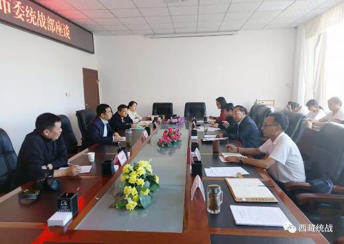 山南市委统战部与安徽省侨联座谈