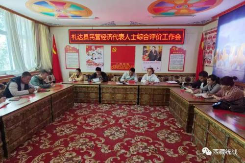 阿里地区札达县委统战部开展民营经济代表人士工作联席会议