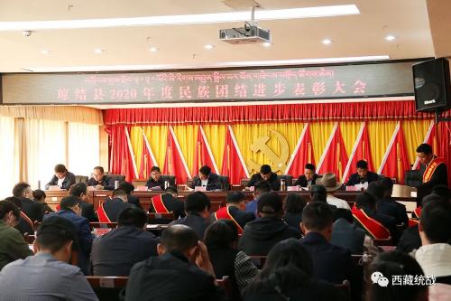山南市琼结县召开2020年度民族团结进步表彰大会