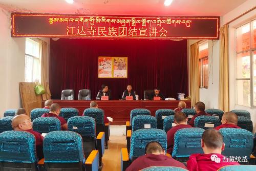 那曲市索县江达寺管委会组织开展民族团结宣讲会
