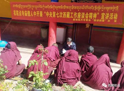 日喀则市昂仁县宗教领域深入开展中央第七次西藏工作座谈会精神学习宣传活动