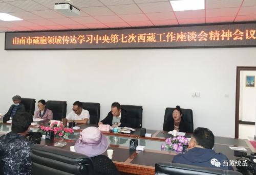 山南市組織定居藏胞和境外藏胞境內親屬代表傳達學習中央第七次西藏工作座談會精神