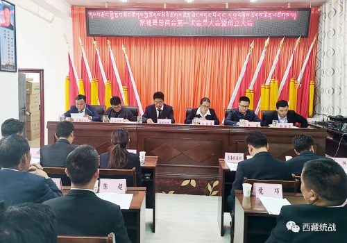 昌都市察雅县组织召开总商会第一次会员代表大会暨成立大会