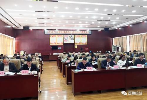 昌都市江达县召开工商业联合会第四届会员代表大会