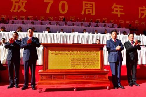 昌都解放70周年庆祝大会隆重举行