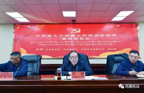 """旦科在巴青、丁青县作中央第七次西藏工作座谈会精神辅导报告时强调:把握核心要义,做到""""五个紧密结合"""",切实把""""七次会""""精神落到实处"""