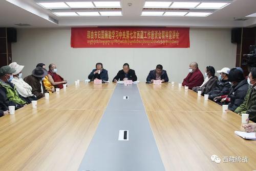 """那曲市委統戰部組織召開歸國藏胞學習中央第七次西藏工作座談會精神宣講會暨歸國藏胞""""區情教育活動""""行前部署會"""