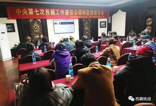拉薩市舉辦歸國定居藏胞境內親屬中央第七次西藏工作座談會精神宣講報告會