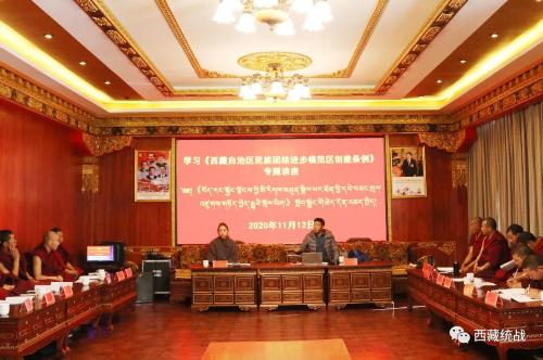拉萨市曲水县举办第三期藏传佛教教职人员教育培训暨学习《西藏自治区民族团结进步模范区创建条例》专题讲座