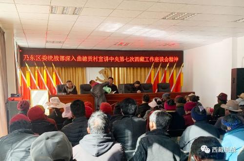 山南市乃东区委统战部深入曲德贡村宣讲中央第七次西藏工作座谈会精神