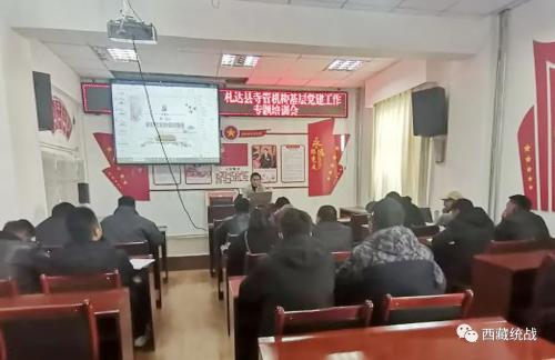 阿里地区札达县涉宗领域开展基层党建工作专题培训会